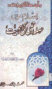 Islam Main Sila e Rehmi Ki Ehmiyat