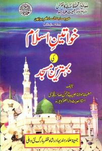 Khwateen e Islam ki Behtreen Masjid by Maulana Habib ur Rehman Qasmi