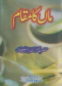 Maa Ka Maqam By Maulana Tariq Jamil
