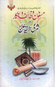 Masnon Wazaif o Azkar Aur Sharhi Tarika e Ilaj by Abu Yahya Mohammad Zikriya Zahid