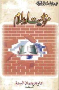 Mirzaiat aur Islam by Allama Ehsan Elahi Zaheer