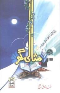 Misali Ghar by Farooq Rafi