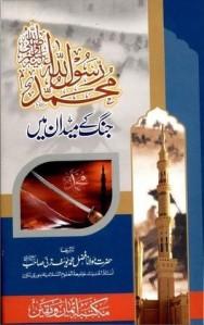 Mohammad (S.A.W) Jang Kay Maidan Main by Maulana Fazal Mohammad Yousafzai