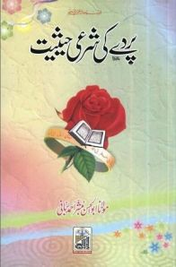 Parde Ki Sharhi Haisiyat by Maulana Abul Hassan Mubashar Ahmed Rabbani