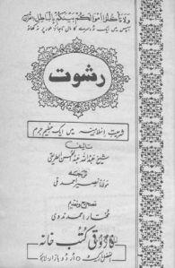 Rishwat Shariyat e Islamia Main Aik Azeem Jurm by Shaykh Abdullah Abdul Mohsin Al-Tariqi