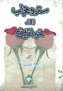Satr o Hijab Aur Khawateen