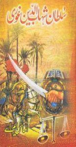 Sultan Shahab ud Din Ghauri by Almas M.A