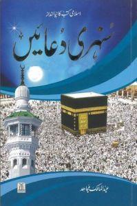 Sunehri Duaein by Abdul Malik Mujahid