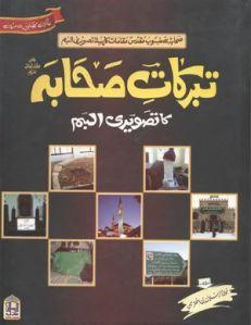 Tabarrukat e Sahaba r.a Ka Tasveeri Album by Maulana Arsalan bin Akhtar Memon