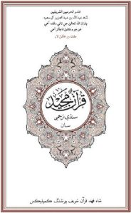 Translation Of The Meanings Of The Noble Qur'an In The Sindhi Language