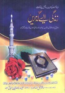 Zindgi Aise Guzarain By Imam Bayhaqi r.a