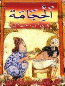 Al-Hijama – Ilaj Bhi Sunnat Bhi