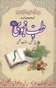 Al-Hijama Tib e Nabvi (S.A.W.W) – Ilaj Bhi Sunnat Bhi By Hafiz Ibne Qayyim Al-Jawziyya