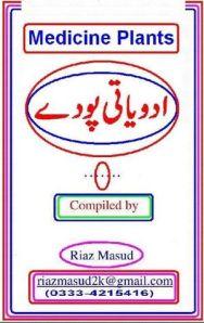 Adviyati Poday By Riaz Masud