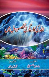 Allah ki Karigari Tafseel Main by Harun Yahya