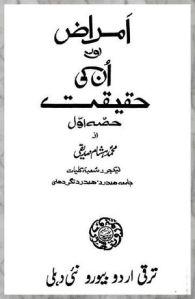 Amraz Aur Unki Haqeeqat By Muhammad Hasham Siddiqui