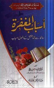 Asbab Ul-Maghfirat by Muhammad Aamir Awan