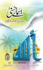 Asma e Hasana Se Muhabbat Inka Ihsa Aur Taqaza by Abu Hamza Abdul Khaliq Siddiqui