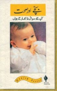 Bachey Aur Sehat By Dr. Achee L Taan And Dr. Keith R Line