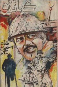 Commando by Tariq Ismail Sagar
