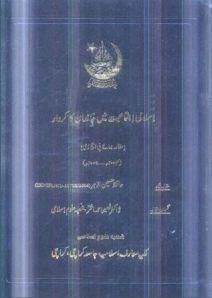Islami Ijtimaiyat Main Khandan Ka Kirdar (Maqala P.Hd) by Hafiz Hussain Azhar