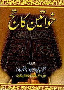 Khawateen Ka Hajj By Maulana Abdur Rauf Sakharvi