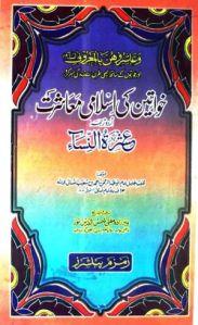 Khawateen Ki Islami Mashrat By Imam Nisai r.a