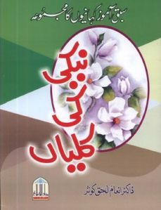 Naiki Ki Kaliyan by Dr. Inam ul Haq Kosar