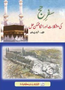 Safar e Hajj Ki Mushkilat Aur Unka Mumkin Hal by Qamaruddin S Khan