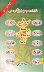 Sarwar Shaheed Se Lalak Jan Tak By Sarfraz Ahmed Rahi