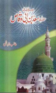Seerat Hazrat Saad Bin Abi Waqas R.A by Talib Al Hashmi