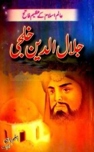 Sultan Jalaluddin Khilji by Aslam Rahi