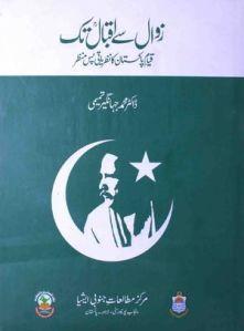 Zawal Say Iqbal Tak by Prof.Dr Muhammad Jahangeer Tamimi
