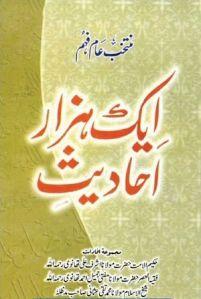 Aik Hazar(1000) Ahadees