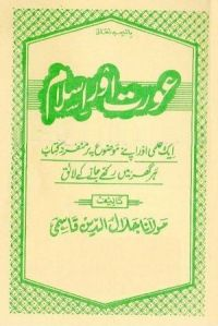 Aurat Aur Islam by Maulana Jalal ud Din Qasmi