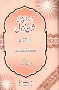 Ayaat Qurani Kay Shan E Nuzool By Maulana Khalid Mehmood