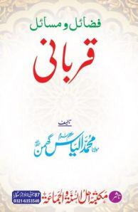 Fazail O Masail E Qurbani By Maulan Muhammad Ilyas Ghumman