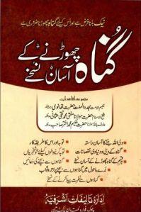 Gunah Chorny Kay Asaan Nuskhy By Muhammad Ishaq Multani