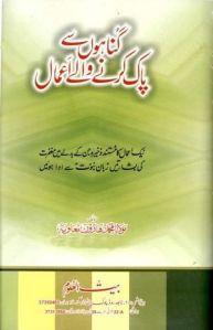Gunahon Se Pak Karne Walay Aamaal By Maulana Haroon Muawiyah