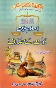 Islam Main Dolat K Masarif by Maulana Abdul Rehman Kailani