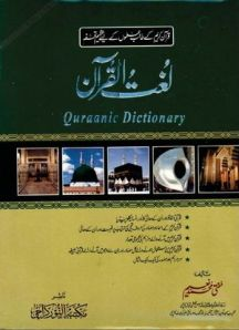 Lughat Ul Quran By Mufti Muhammad Naeem