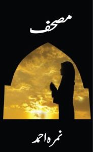 Mushaf (Novel) by Nimra Ahmed