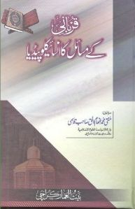 Qurbani Ke Masail Ka Encyclopedia By Mufti Muhammad Inham ul Haq Qasmi