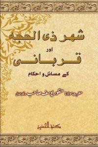 Shahr Zil Hajja Aur Qurbani Kay Masail by Maulana Manzoor Yousuf