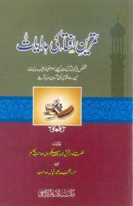 Tamreen e Ifta Ki Hidayat By MuhammadTalha Iqbal