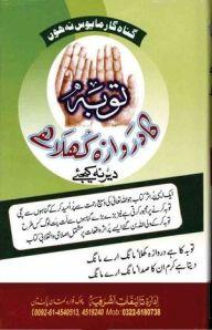Tauba Ka Darwaza Khula Hai By Muhammad Ishaq Multani