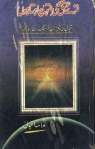 Tere Ishq Ki Inteha Chahta Hoon By Allama Muhammad Iqbal