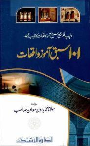 101 Sabaq Amoz Waqiat By Maulana Haroon Muawiyah