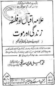 Allama Iqbal Aur Falsafa E Zindagi Aur Maut By Muhammad Jamiluddin Siddiqiue