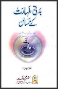 Badni Taharat Ke Masial by Umme Abde Muneeb
